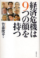 <<政治・経済・社会>> 経済危機は9つの顔を持つ / 竹森俊平