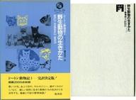 <<科学・自然>> ケース付)シートン動物記 3 野生動物の生きかた / アーネスト・T・シートン