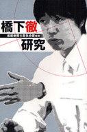 <<政治・経済・社会>> 橋下徹研究 / 産経新聞大阪社会部