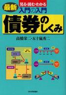 <<政治・経済・社会>> 最新 入門の入門 債券のしくみ / 高橋栄二
