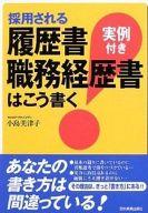 <<政治・経済・社会>> 採用される履歴書・職務経歴書はこう書く / 小島美津子