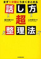 <<政治・経済・社会>> まず1分間にうまくまとめる 話し方超整理法 / 福田健