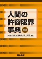 <<科学・自然>> 人間の許容限界事典 新装版 / 山崎昌廣