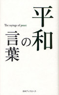 <<政治・経済・社会>> 平和の言葉