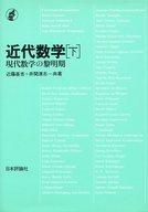 <<科学・自然>> 近代数学(下) 現代数学の黎明期 / 近藤基吉
