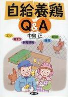 <<科学・自然>> 自給養鶏Q&A エサ、育すう、飼育環境、病気、経営 / 中島正