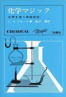 <<科学・自然>> 化学マジック 化学を使う奇術百科 / レナード.A.フォード
