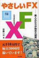 <<政治・経済・社会>> やさしいFX-素人ふたりが始めた投資 / 安藤一平