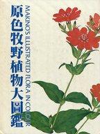 <<科学・自然>> 原色牧野植物大図鑑 / 牧野富太郎