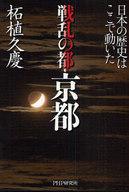 <<歴史・地理>> 戦乱の都・京都 日本の歴史はここで動いた / 柘植久慶