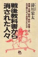 <<歴史・地理>> 戦後教科書から消された人々 / 濤川栄太
