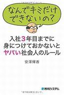 <<ビジネス>> 入社3年目までに身につけておかないとヤバい社会人のルール なんでキミだけできないの? / 安澤輝香