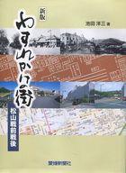 <<歴史・地理>> わすれかけの街 松山戦前・戦後 新版 / 池田洋三