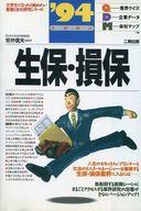 <<ビジネス>> 生保・損保 '94