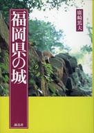 <<歴史・地理>> 福岡県の城 / 廣崎篤夫