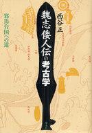 <<歴史・地理>> 魏志倭人伝の考古学-邪馬台国への道- / 西谷正