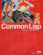 <<コンピュータ>> 実践Common Lisp / PeterSeibel