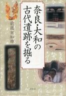 <<歴史・地理>> 奈良・大和の古代遺跡を掘る / 前園実知雄