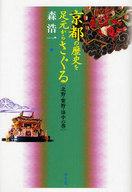 <<歴史・地理>> 京都の歴史を足元からさぐる 北野・紫野・ / 森浩一