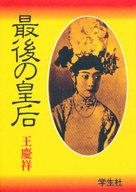 <<歴史・地理>> 最後の皇后 / 王慶祥