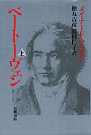 <<歴史・地理>> ベートーヴェン(上) / メイナード・ソロモン