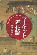 <<政治・経済・社会>> マーケット進化論 経済が解き明かす日本の歴史 / 横山和輝