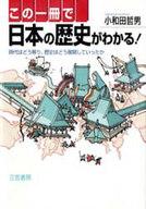 <<歴史・地理>> この一冊で日本の歴史がわかる! / 小和田哲男