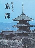 <<歴史・地理>> 歴史の旅 京都 / 渡会恵介