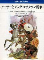 <<歴史・地理>> アーサーとアングロサクソン戦争 / デヴィッド・ニコル