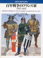 <<歴史・地理>> 百年戦争のフランス軍 1337-1453 / デヴィッド・ニコル