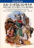 <<歴史・地理>> エル・シッドとレコンキスタ 1050- / デヴィッド・ニコル