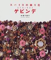<<生活・暮らし>> ゲビンデ スパイスの飾り花 / 中尾千恵子