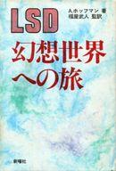 <<健康・医療>> LSD‐幻想世界への旅 / アルバート・ホッフマン