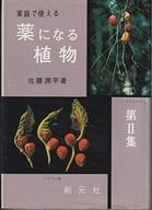 <<健康・医療>> 家庭で使える薬になる植物 第2集 / 佐藤潤平