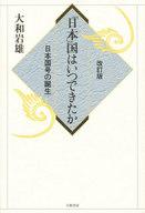 <<歴史・地理>> 「日本」国はいつできたか 改訂版 / 大和岩雄
