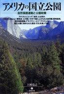 <<歴史・地理>> アメリカの国立公園 自然保護運動と公園政 / 上岡克己