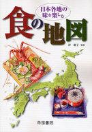 <<歴史・地理>> 日本各地の味を楽しむ 食の地図 / 岸朝子
