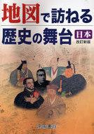<<歴史・地理>> 地図で訪ねる歴史の舞台 日本 改訂新版 / 帝国書院編集部