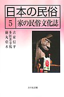 <<歴史・地理>> 日本の民俗5 / 古家信平