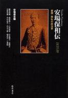 <<歴史・地理>> 安場保和伝 1835-99