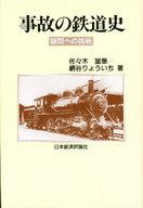 <<歴史・地理>> 事故の鉄道史-疑問への挑戦- / 網谷りょういち