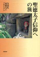 <<歴史・地理>> 聖徳太子信仰への旅 / NHK「聖徳太子」プ