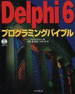 <<コンピュータ>> CD付)Delphi 6プログラミングバイブル / Marco Cantu/光田秀