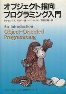 <<コンピュータ>> オブジェクト指向プログラミング入門 / ティモシイ・A・バッド