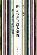 <<歴史・地理>> 明治の東京商人群像 若き創業者の知恵と挑 / 白石孝