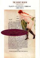 <<歴史・地理>> シークレット・ミュージアム 猥褻と検閲の / W・ケンドリック
