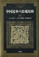 <<歴史・地理>> 中国近世の霊魂泥棒
