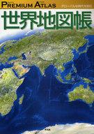 <<歴史・地理>> プレミアムアトラス 世界地図帳