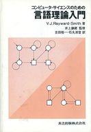 <<コンピュータ>> コンピュータ・サイエンスのための言語理論入門 / レイワード・スミス
