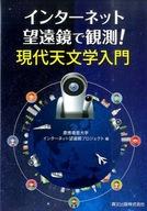 <<科学・自然>> インターネット望遠鏡で観測!現代天文学入門 / 慶應義塾大学インターネット望遠鏡プロジェクト